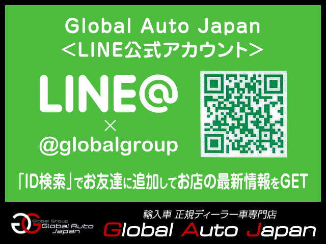 Global Auto Japan (グローバル...
