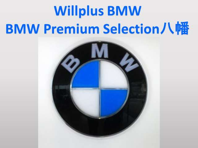 Willplus BMW BMW Premium Selection 八幡 保証 画像4