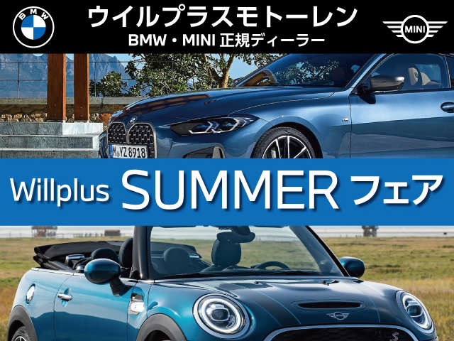 Willplus BMW BMW Premium Selection 八幡 クーポン