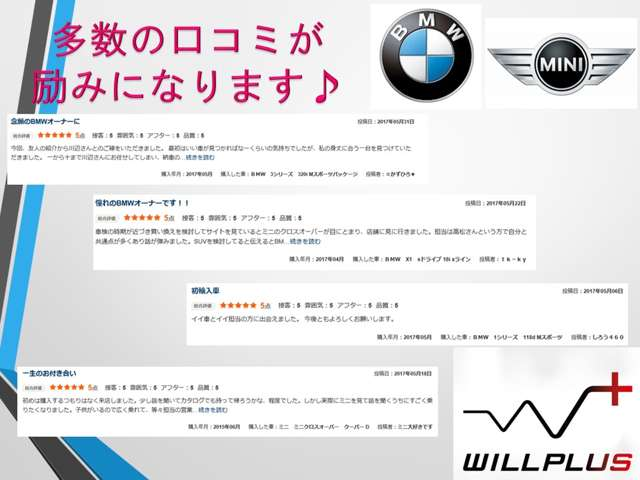Willplus BMW MINI NEXT 八幡 買取 画像4