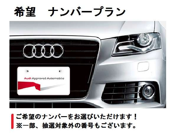 Audi Approved Automobile 北九州  クーポン