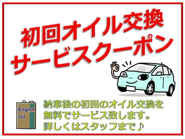 FOR DRIVE  クーポン