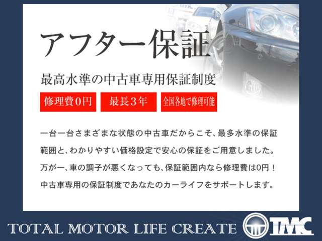株式会社TMC Total Motor Life Create  保証 画像1
