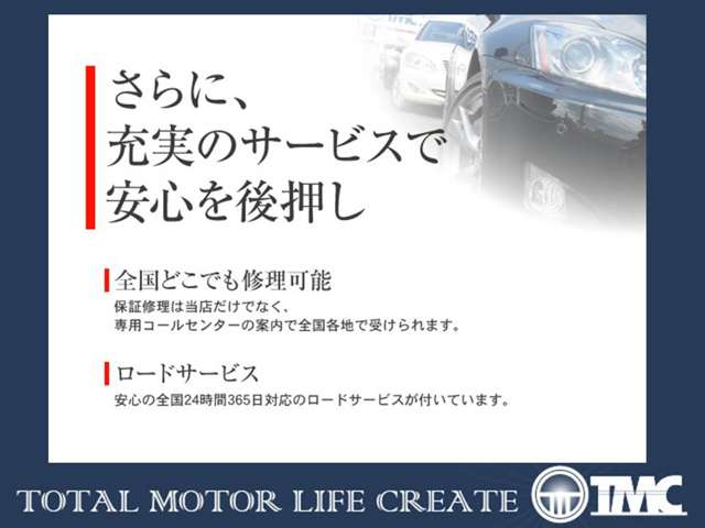 株式会社TMC Total Motor Life Create  保証 画像3