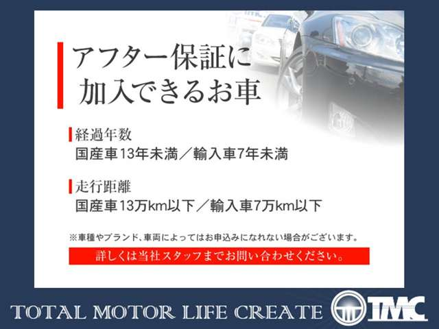 株式会社TMC Total Motor Life Create  保証 画像4
