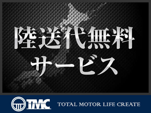 株式会社TMC Total Motor Life Create  クーポン
