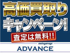 auto garage ADVANCE  クーポン
