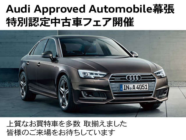 Audi Approved Automobile 幕張  フェア&イベント