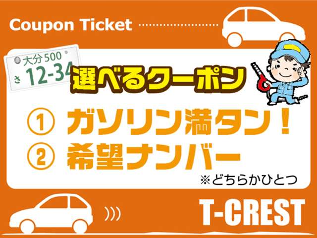 CAR CREATION T-CREST  クーポン