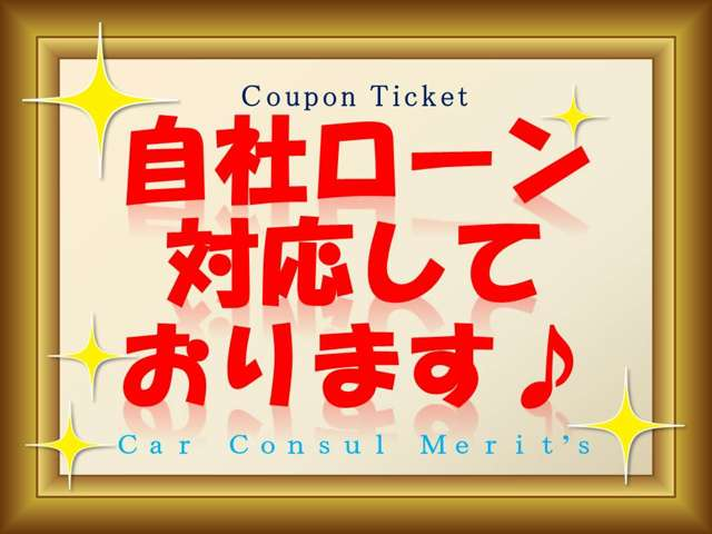 Car Consul Merit's  クーポン