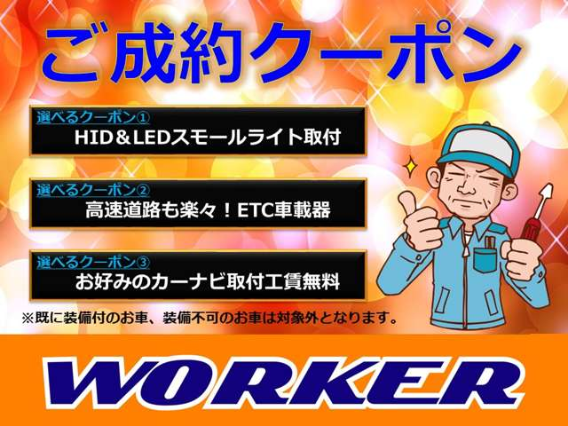 WORKER  クーポン