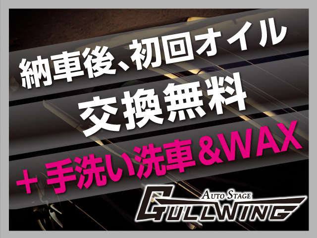 AUTOSTAGE GULLWING(ガルウイング)  クーポン
