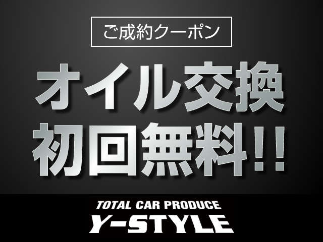 TOTAL CAR PRODUCE Y-STYLE  クーポン