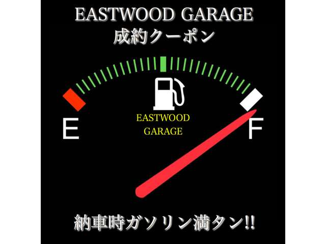 EAST WOOD GARAGE  クーポン