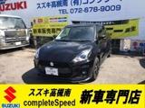 スズキスイフトスポーツ 1.4 セーフティパッケージ装着車20馬力UP新車コンプリートSP大阪府