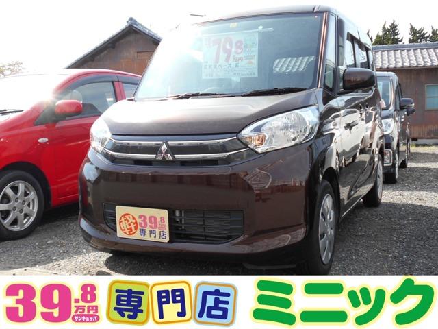 三菱eKスペース660 E|軽39.8万円 専門店 ミニック