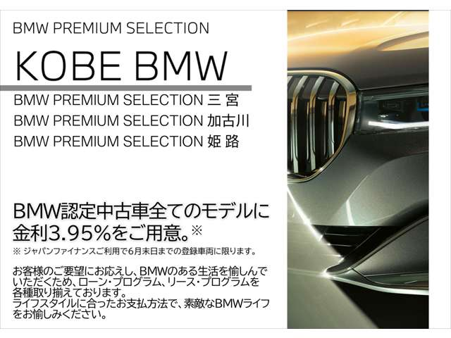 Kobe BMW BMW Premium Selection 加古川の店舗画像