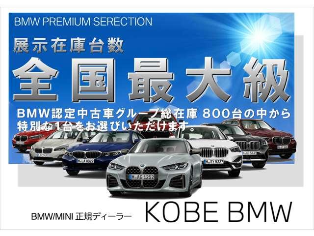 Kobe BMW BMW Premium Selection 姫路の店舗画像