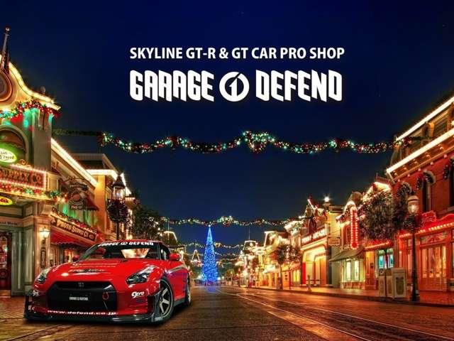GT R専門店 GARAGE DEFEND 中古車なら カーセンサーnet