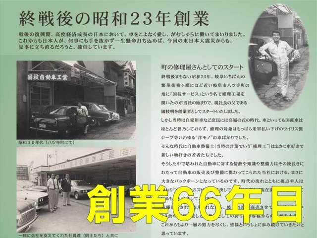 国枝自動車工業(株)紹介画像