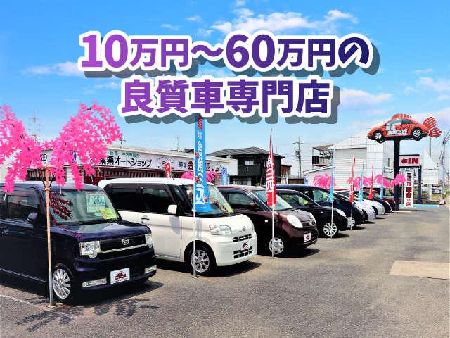 (株)葉栗オートショップ 西成営業所の店舗画像