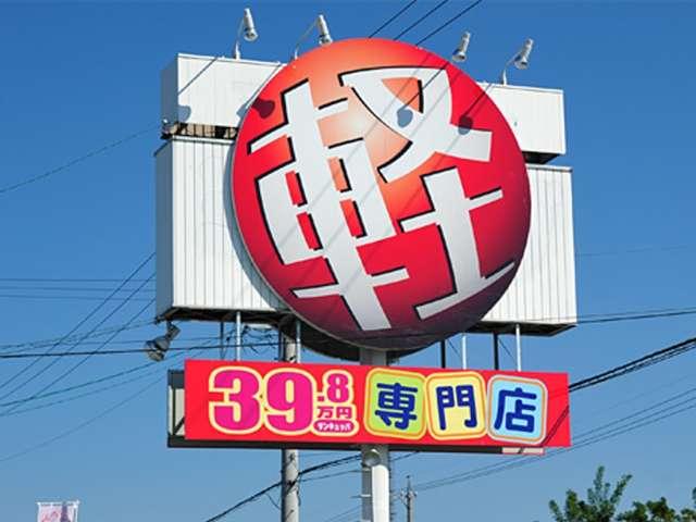 軽39.8万円専門店 ミツダ の店舗画像