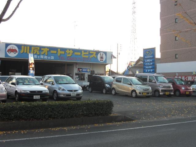 (有)川尻オートサービス の店舗画像