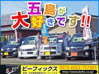ビーフィックス長崎五島支店