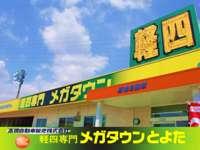 高橋自動車販売(株)