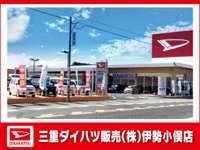 三重ダイハツ販売(株)
