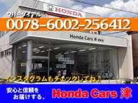 Honda Cars 津 新町店
