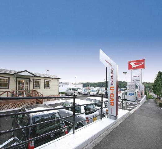 三河ダイハツ(株) U−CAR三好ヶ丘の店舗画像