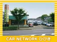 CAR NETWORK ひびき