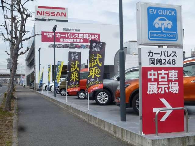 三河日産自動車(株) 日産ギャラリー岡崎大樹寺写真