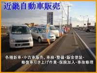 近畿自動車販売 メイン画像