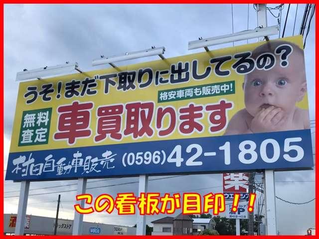 (有)村田自動車販売紹介画像