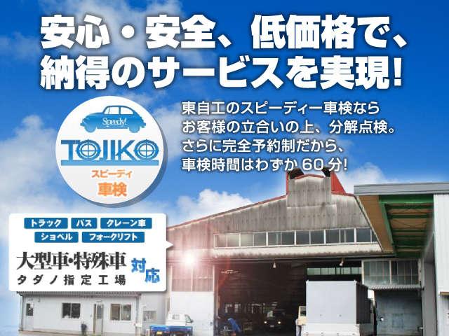 東濃自動車工業(株) 瑞浪マイカーセンター紹介画像