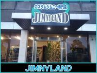 ジムニーランド メイン画像