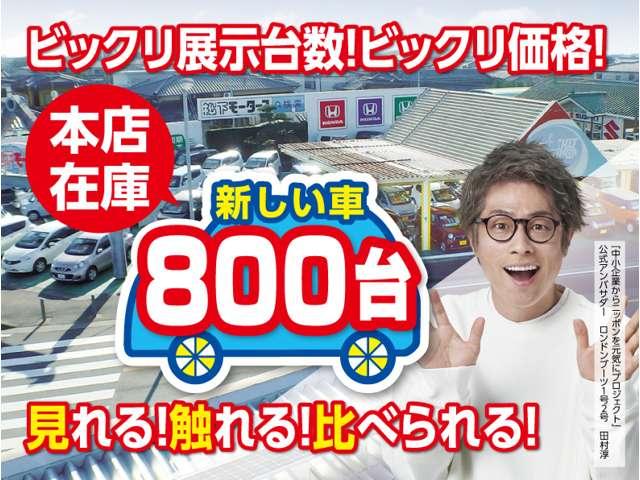 [静岡県]未使用車・中古車・大型展示場 松下モータース