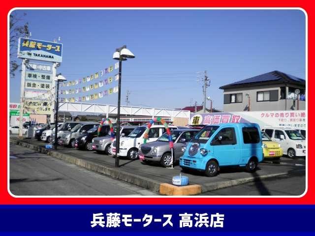 [愛知県](株)兵藤モータース 高浜店
