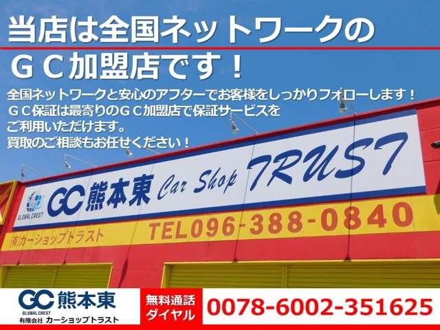 TAX熊本東 カーショップトラスト紹介画像