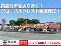 TAX熊本東 カーショップトラスト メイン画像