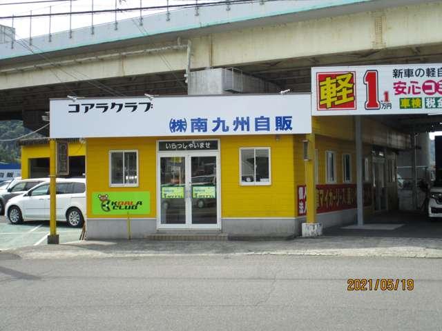 株式会社 南九州自販紹介画像