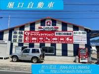 株式会社堀口自動車 フラット7天水店