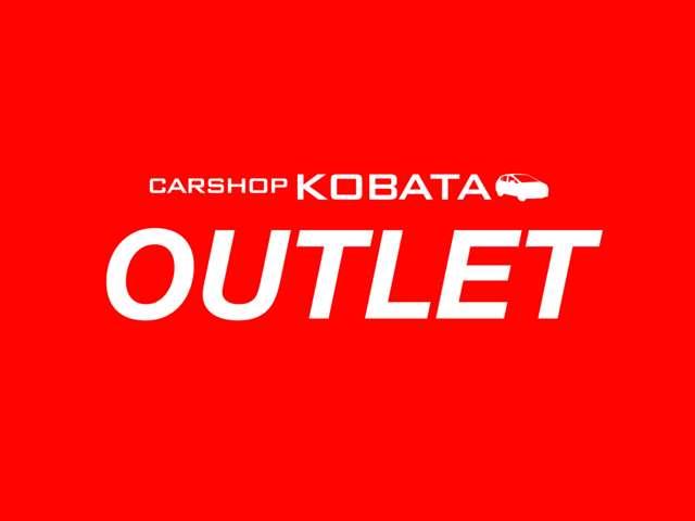 [宮崎県]カーショップコバタ アウトレット専門店
