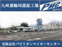 パビリオンマイカーセンター(PMC)