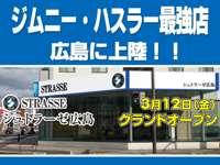ジムニー・ハスラー専門店 広島に上陸!ジムニー・ハスラーのことならお任せ下さい!