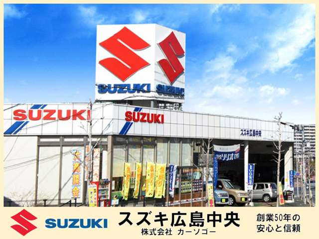 スズキ広島中央 の店舗画像