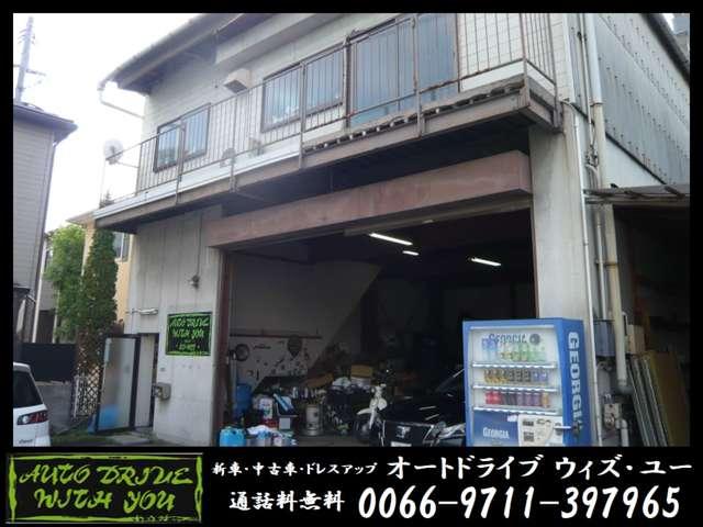 オートドライブ ウィズ・ユー の店舗画像