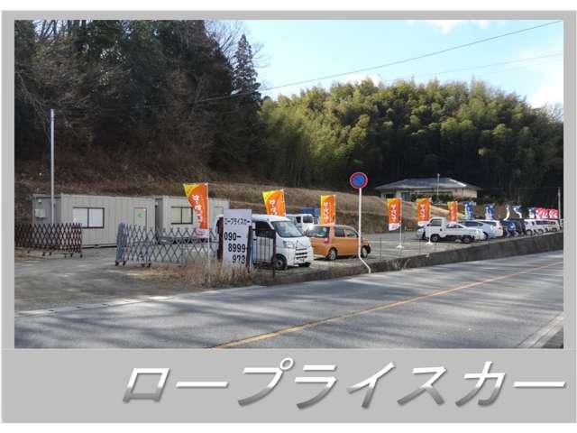 [広島県]ロープライスカー